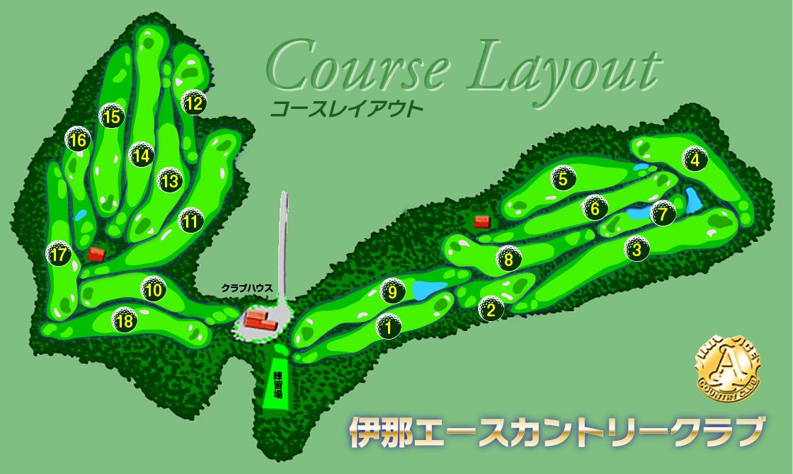 伊那盆地の丘陵 を活かしてつくられた本格派のゴルフコース
