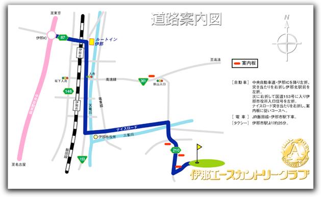 中央自動車道伊奈インターチェンジ
